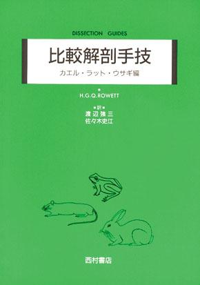 『比較解剖手技 カエル・ラット・ウサギ編』