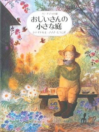 『おじいさんの小さな庭』