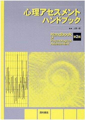 『心理アセスメントハンドブック(第2版)』
