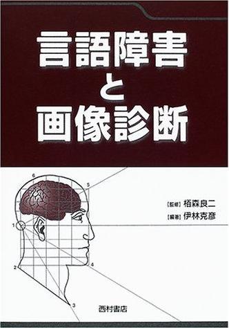 『言語障害と画像診断』