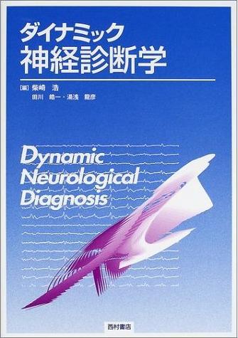 『ダイナミック神経診断学』