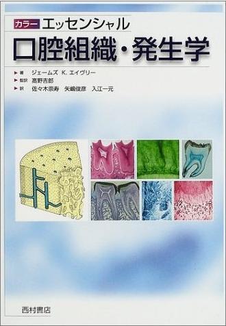 『カラー エッセンシャル口腔組織・発生学』