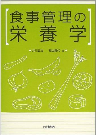 『食事管理の栄養学』