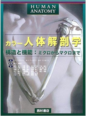 『カラー人体解剖学』