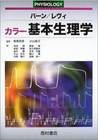 『バーン・レヴィ 基本生理学』