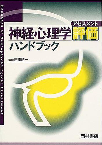 『神経心理学評価ハンドブック』