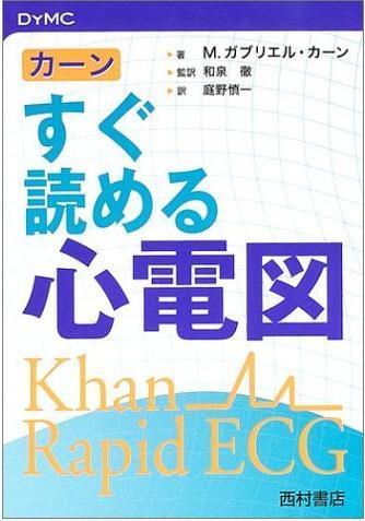 『カーン すぐ読める心電図』
