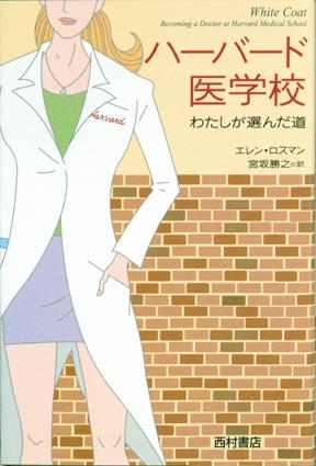 『ハーバード医学校』