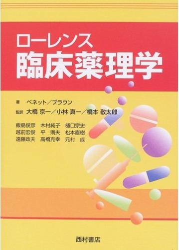 『ローレンス 臨床薬理学』