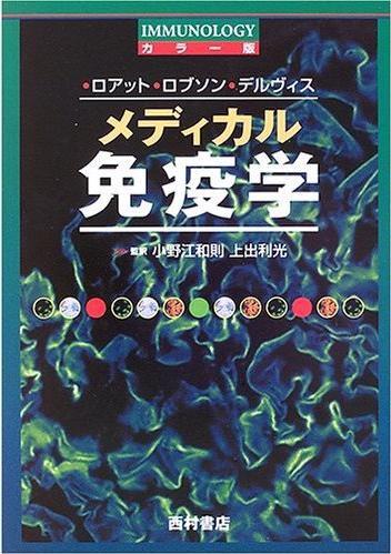 『メディカル免疫学』