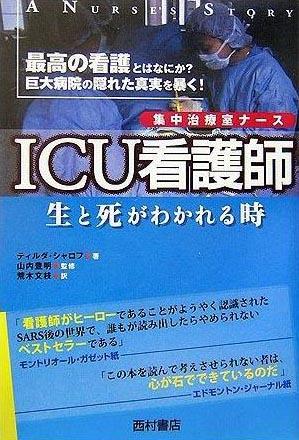 『ICU看護師』