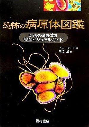 『恐怖の病原体図鑑』