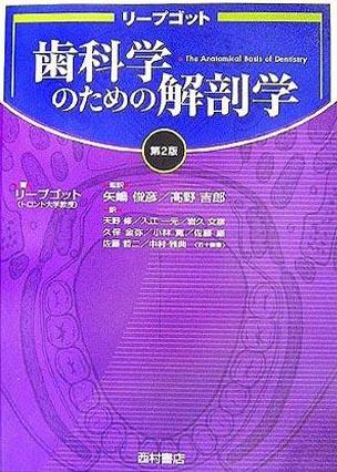 『リープゴット 歯科学のための解剖学 第2版』