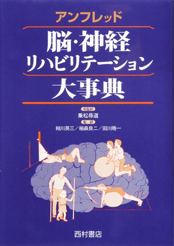 『アンフレッド 脳・神経リハビリテーション大事典』