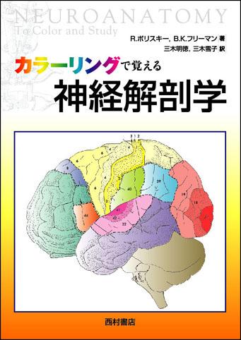 『カラーリングで覚える神経解剖学』