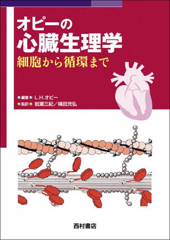 『オピーの 心臓生理学』