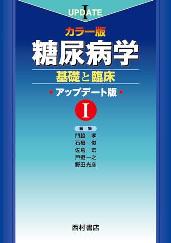 『カラー版 糖尿病学 アップデート版Ⅰ』