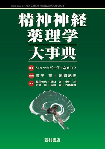『精神神経薬理学大事典』