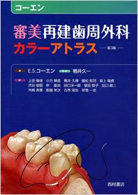 『コーエン 審美再建歯周外科カラーアトラス 3版』