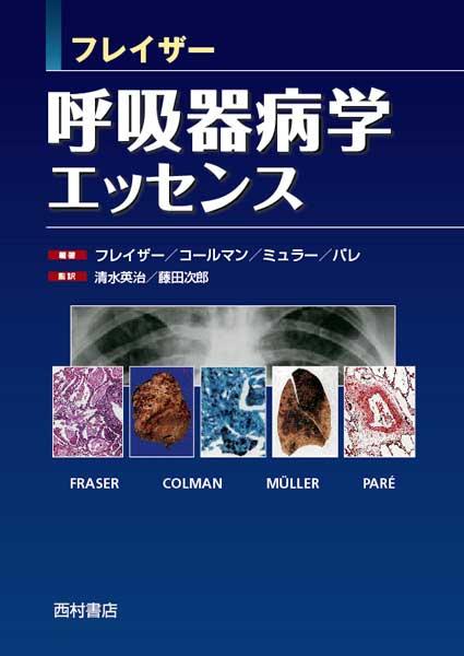 『フレイザー 呼吸器病学エッセンス』