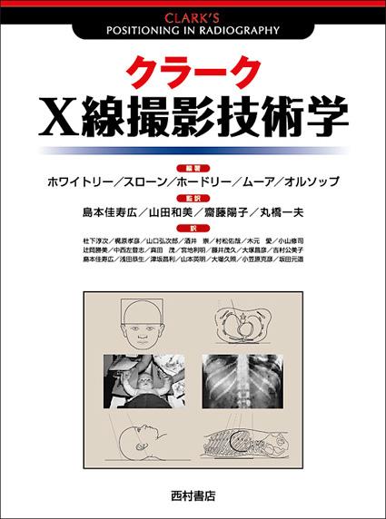 『クラーク X線撮影技術学』