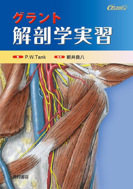 『グラント解剖学実習』