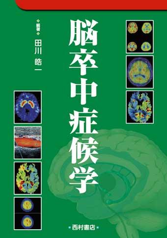 『脳卒中症候学』