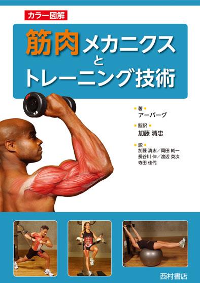 『カラー図解 筋肉メカニクスとトレーニング技術』