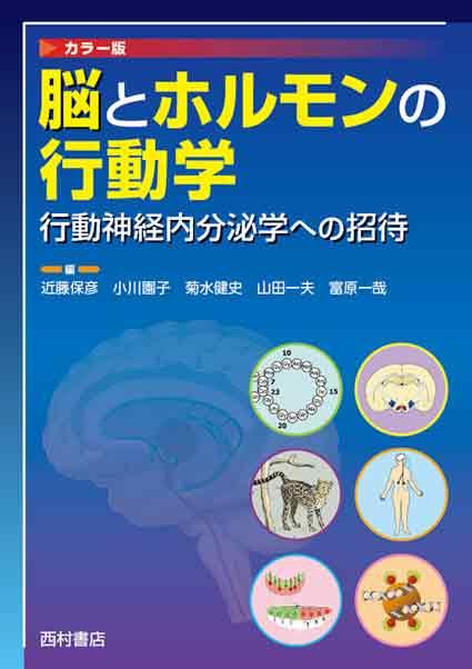 『脳とホルモンの行動学』