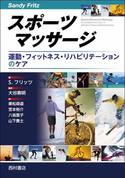 『スポーツマッサージ』