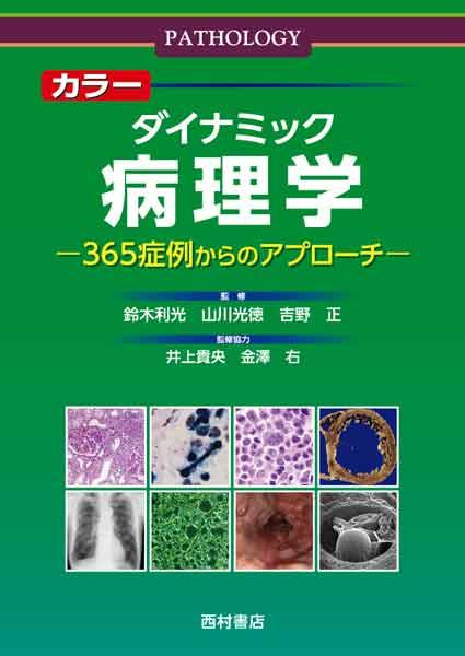 『ダイナミック病理学』