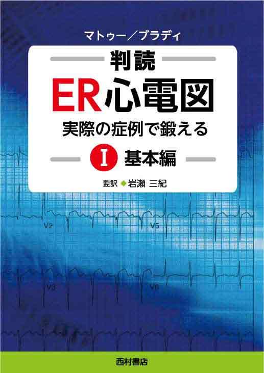 『判読 ER心電図 Ⅰ基本編』