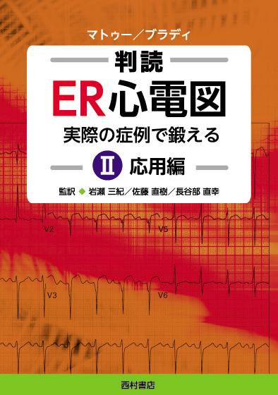 『判読 ER心電図 Ⅱ応用編』