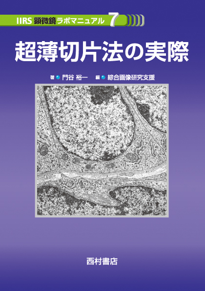 『超薄切片法の実際 顕微鏡ラボマニュアル7』
