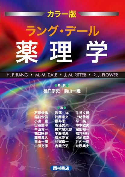 『カラー版 ラング・デール 薬理学』