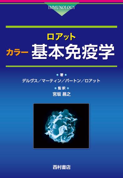 『ロアット カラー基本免疫学』