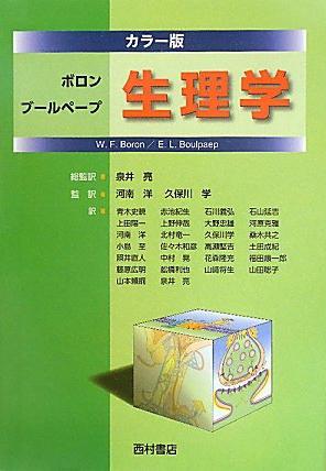 『ボロン ブールペープ 生理学』