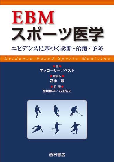 『EBMスポーツ医学  エビデンスに基づく診断・治療・予防』
