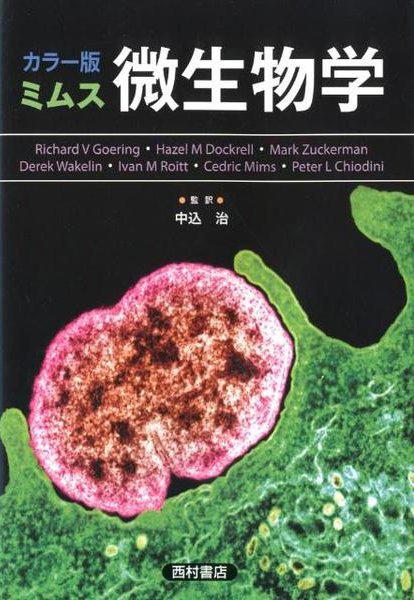 『カラー版 ミムス微生物学』