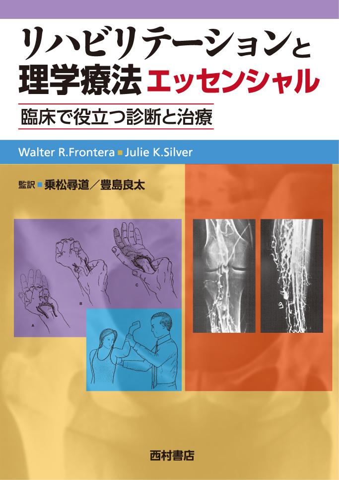 『リハビリテーションと理学療法エッセンシャル』