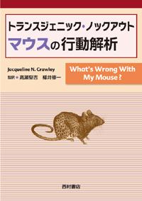 『トランスジェニック・ノックアウト マウスの行動解析』