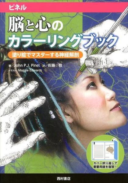 『ピネル 脳と心のカラーリングブック』