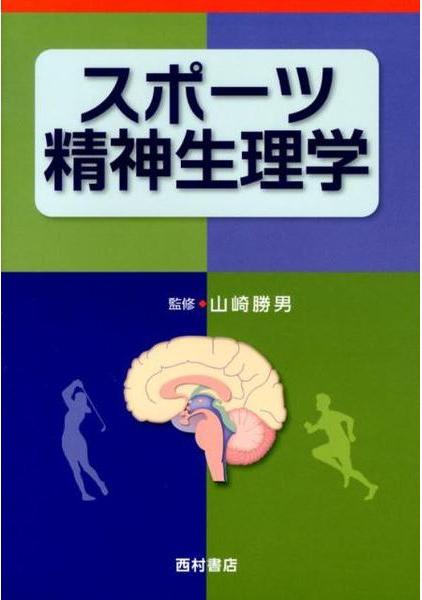 『スポーツ精神生理学』