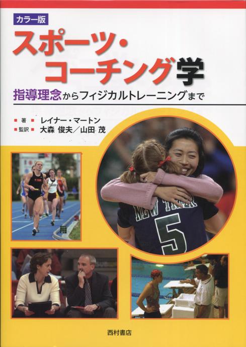 『スポーツ・コーチング学』