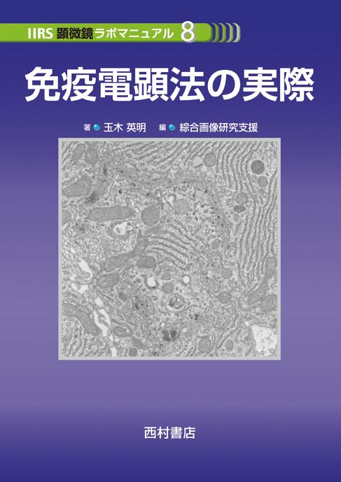 『免疫電顕法の実際 顕微鏡ラボマニュアル8』