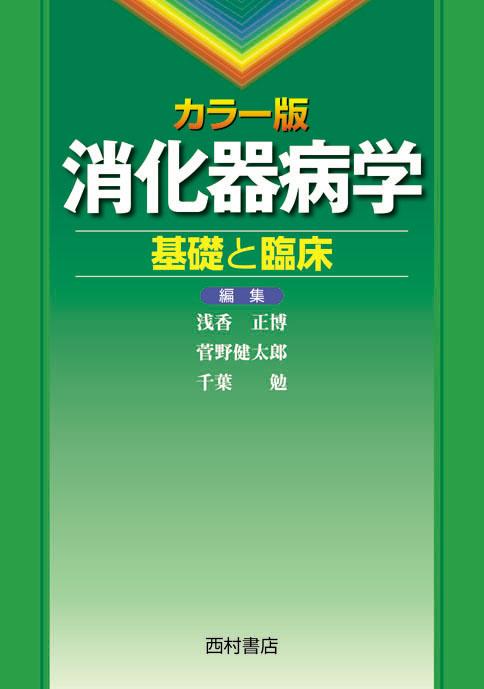 『カラー版 消化器病学 -基礎と臨床-』