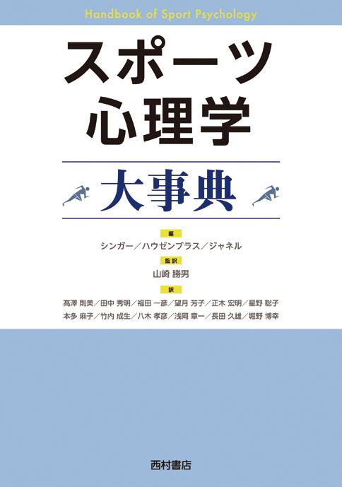 『スポーツ心理学大事典』