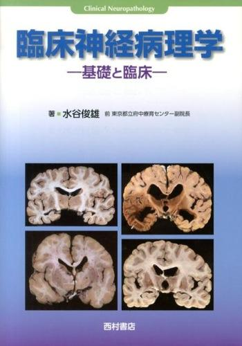 『臨床神経病理学』