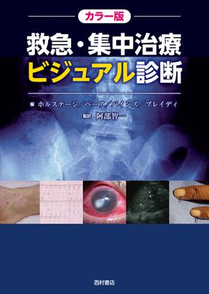 『救急・集中治療ビジュアル診断』
