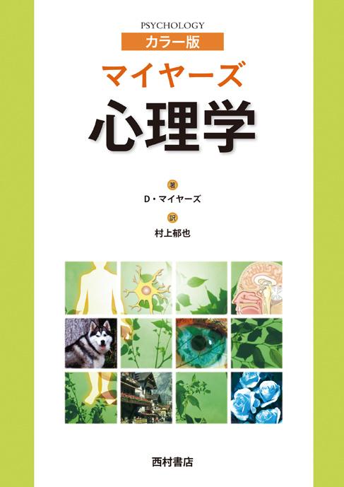 『マイヤーズ心理学』